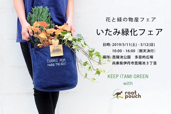 いたみ緑化フェア.jpg