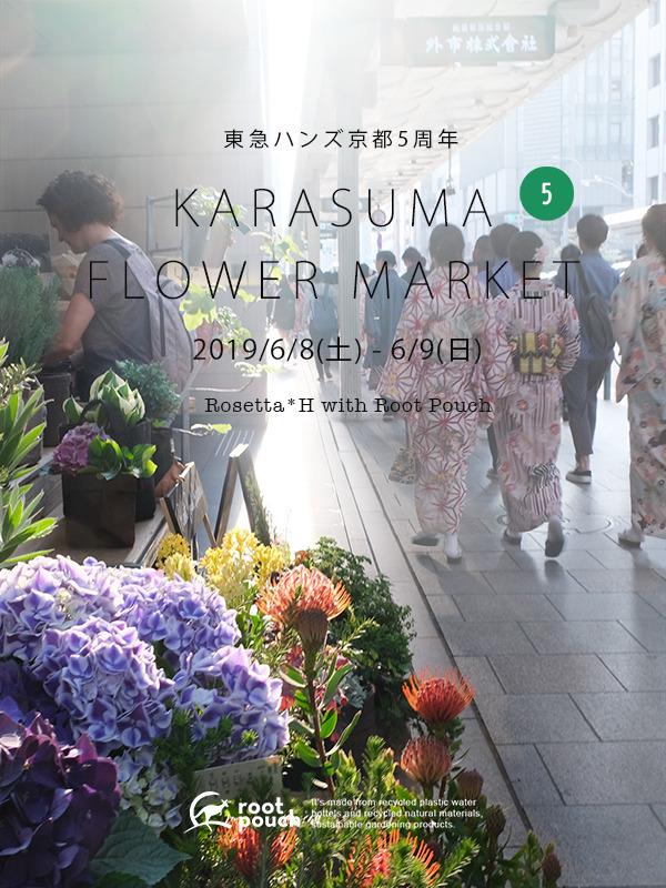 event(烏丸フラワーマーケットvol5)00.jpg