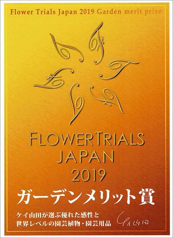 garden_merit_award_2019_600.jpg