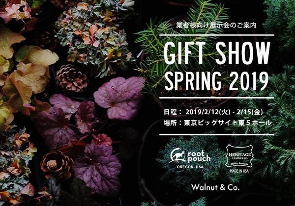 giftshow2019spring_600.jpg