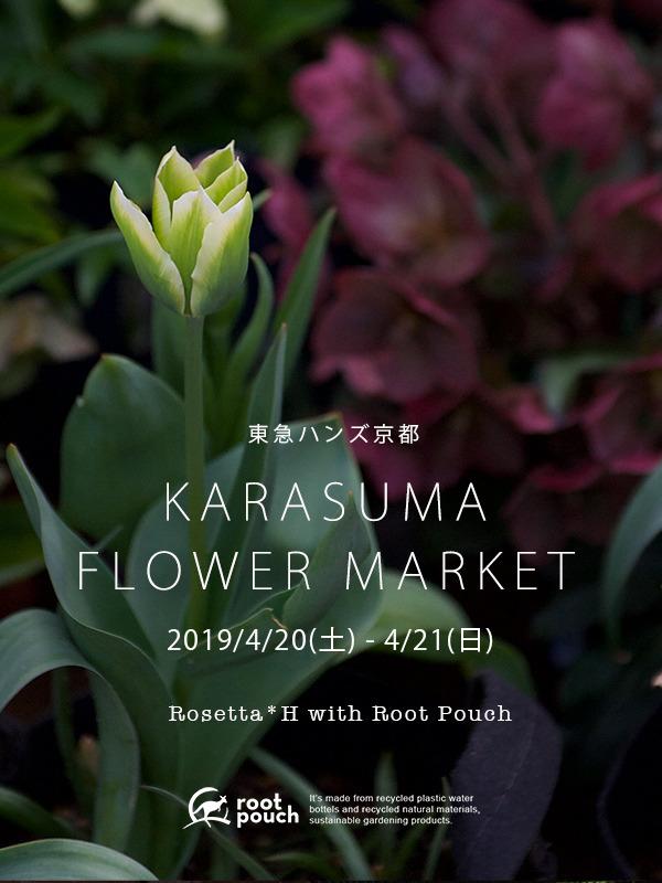 karasuma_flower_market.jpg