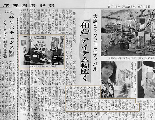 newspaper_20160915_0002.jpg